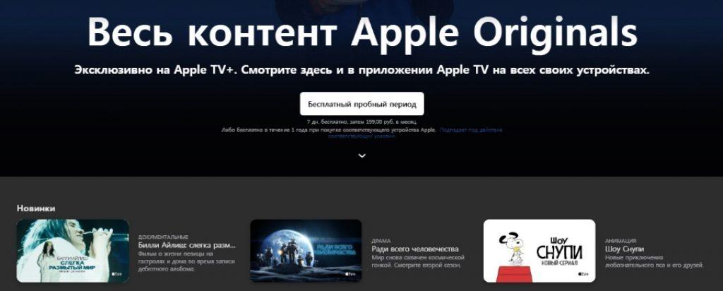 Контент Apple Originals