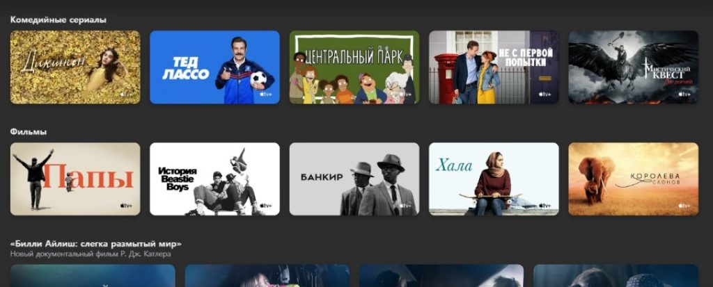 Подписка Apple TV+