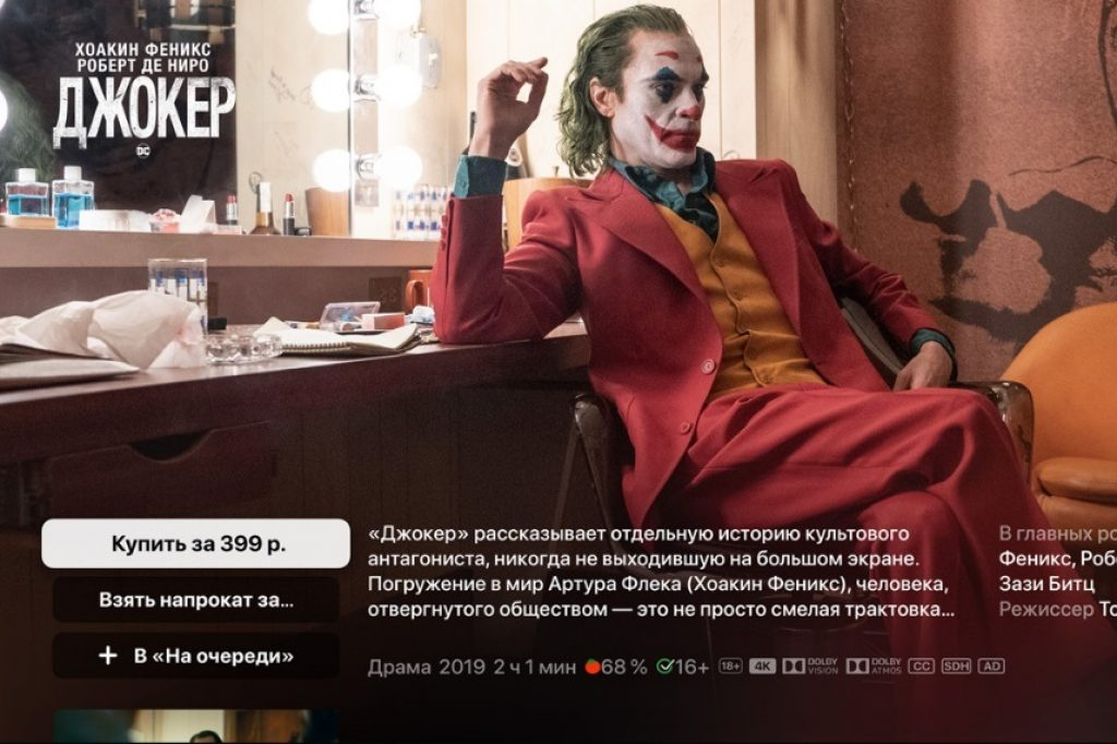 Покупка контента Apple TV+