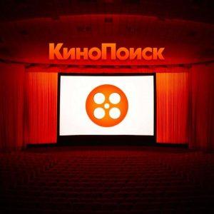 kinopoisk hd логотип онлайн кинотеатра и сервиса по подписке