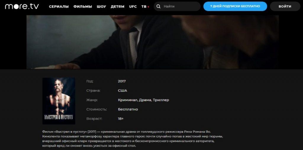 онлайн кинотеатр море тв