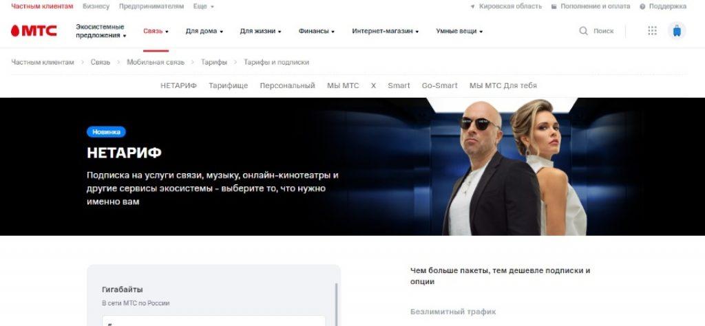 Сервисы МТС Нетариф