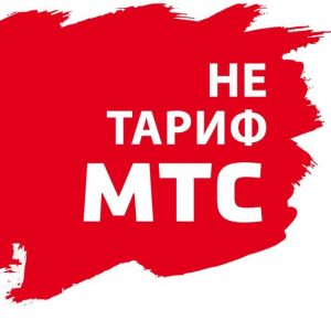Подписка МТС Нетариф