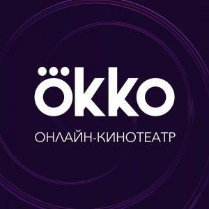 Подписка Okko