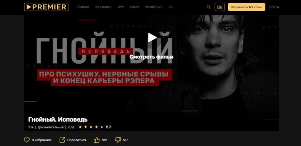 Подписка ТНТ-Премьер