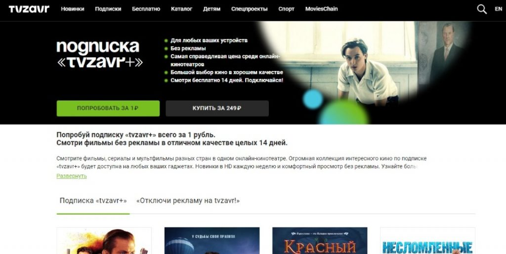 Подписка TVZavr