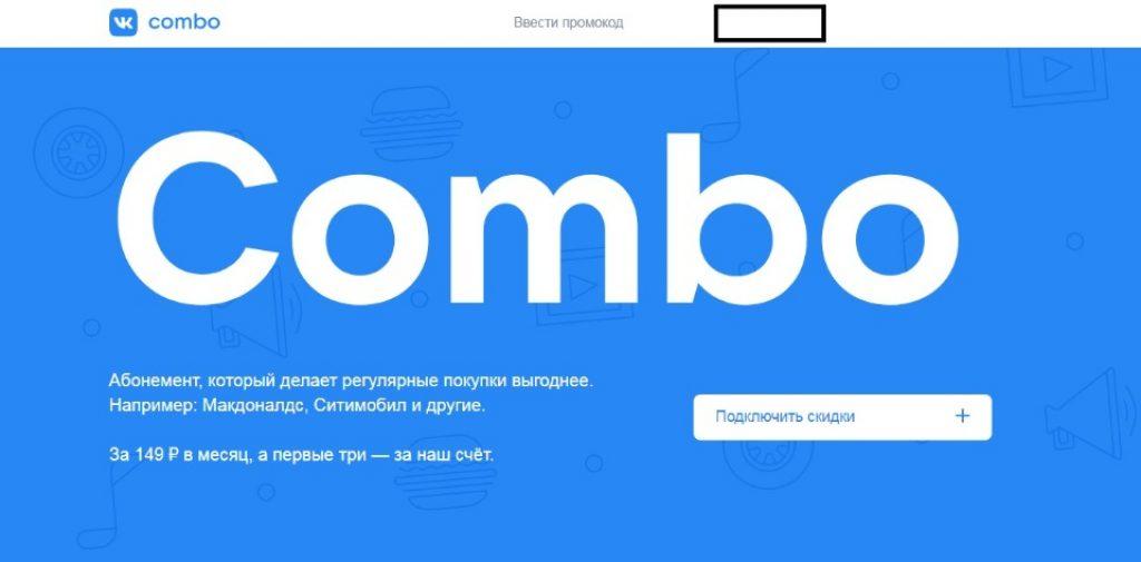 Подписка ВК Комбо
