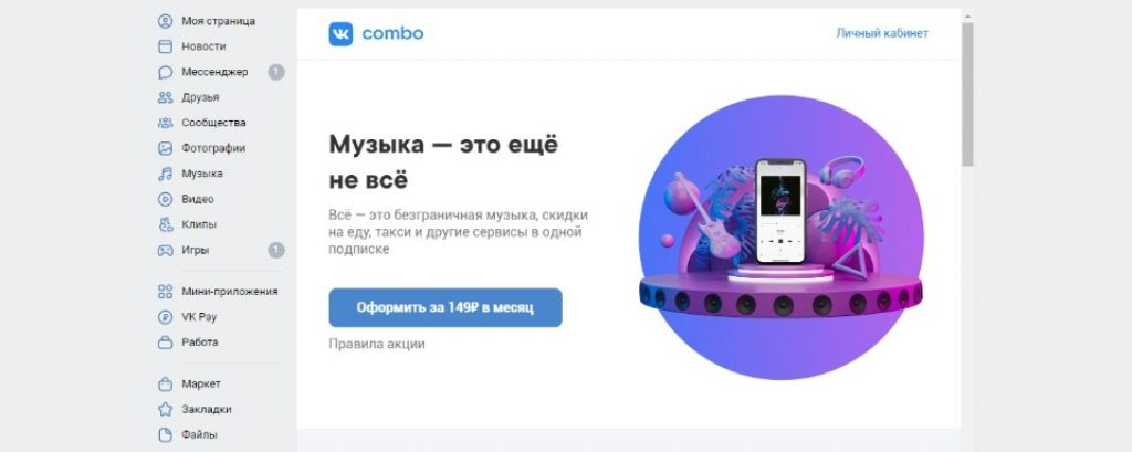 Цена VK Combo