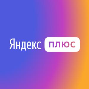 Подписка Яндекс Плюс