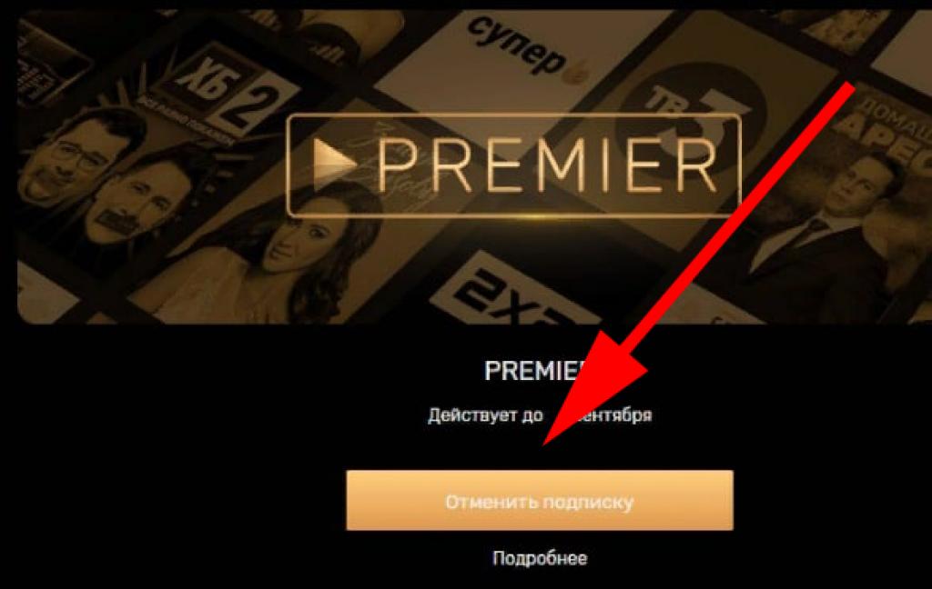Как отключить подписку ТНТ Premier