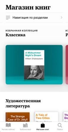 Подписка Apple книги