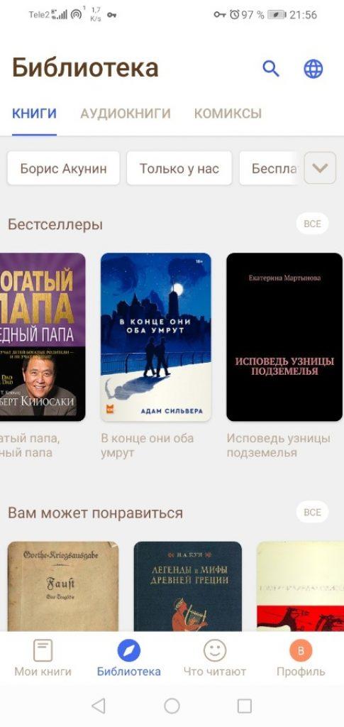 Книги Bookmate