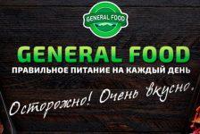 Акции General Food