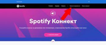 Как получить бесплатный Spotify?