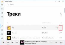 Как скачать Яндекс Музыку на флешку?