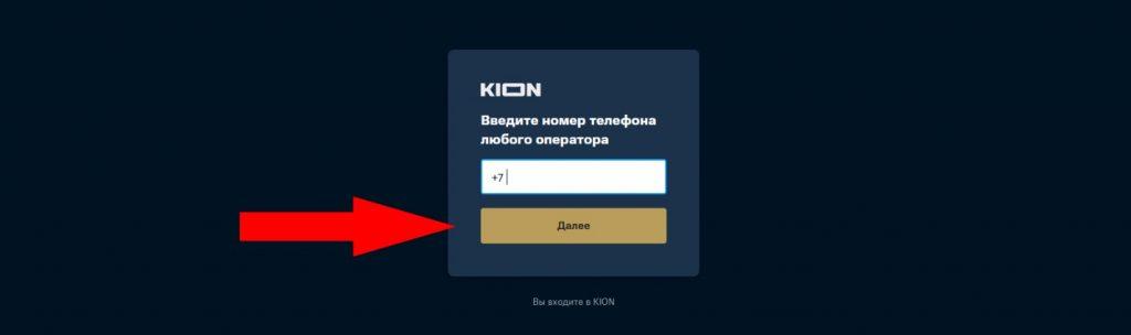 Новый онлайн кинотеатр от МТС КИОН