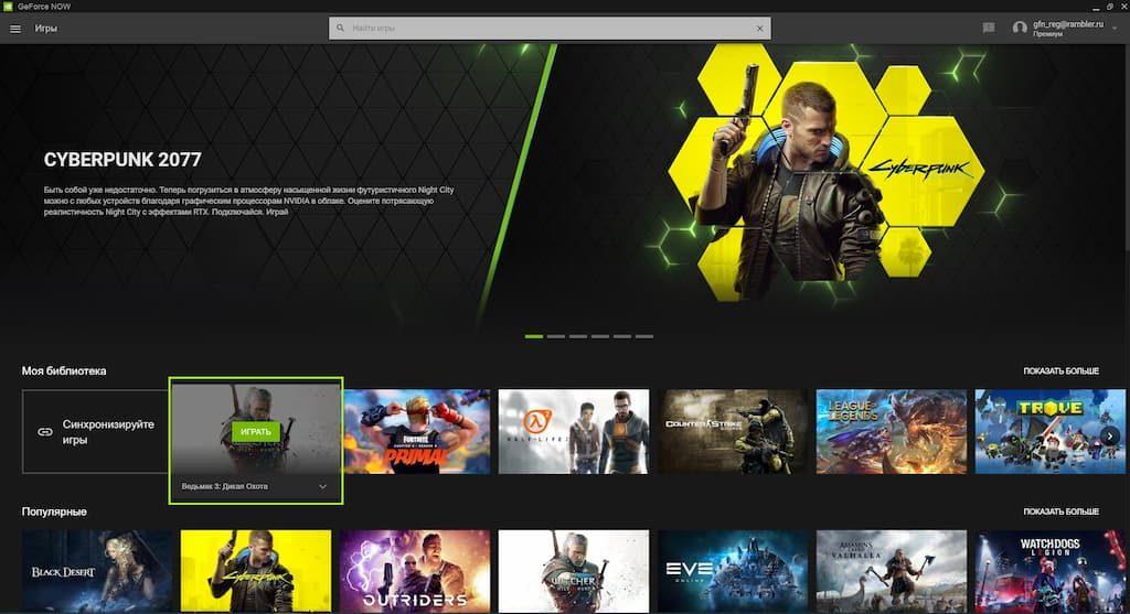 Как запускать игры GeForce Now в Стим?