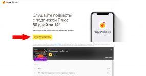 Яндекс Музыка за 1 рубль