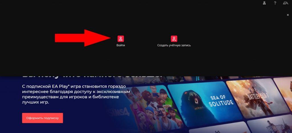 Как отменить подписку EA Play?