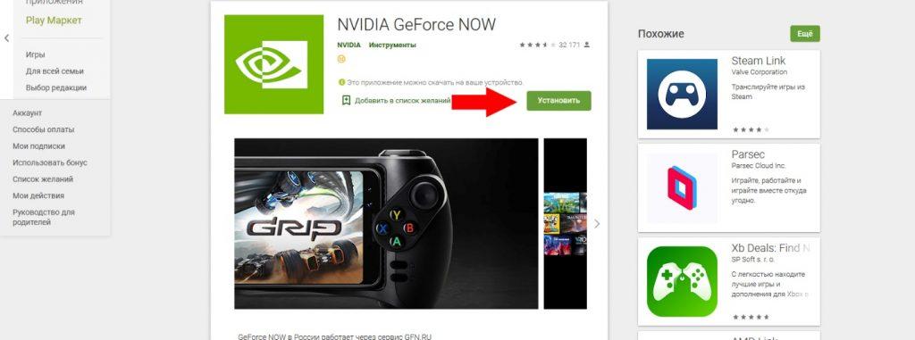 Как получить GeForce Now?