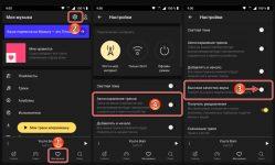 Как скачать с Яндекс Музыки на телефон?