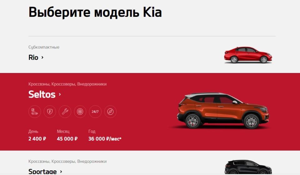 Цена Kia Mobility
