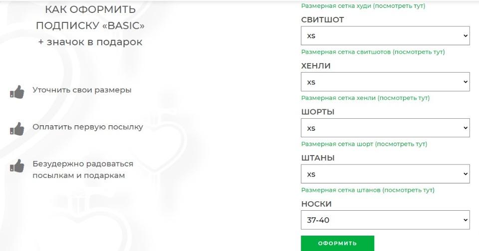 Цена подписки KRMB Basic