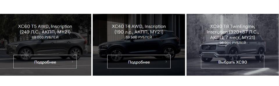 Цена Volvo Car Drive