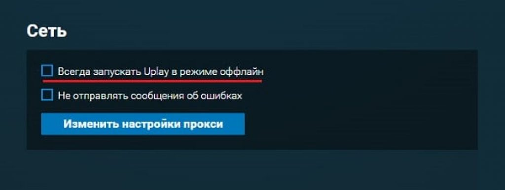 Как запустить Uplay?