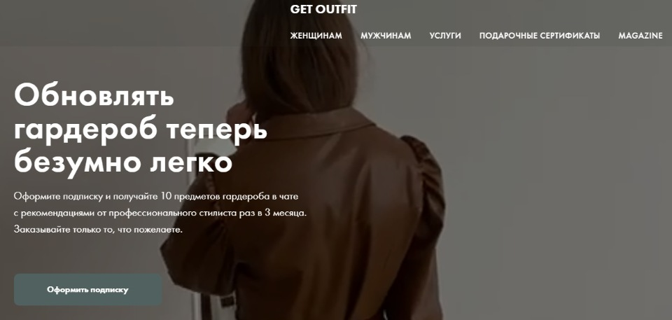 Одежда Get Outfit