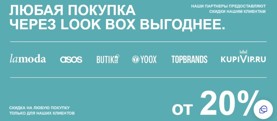 Одежда Look Box