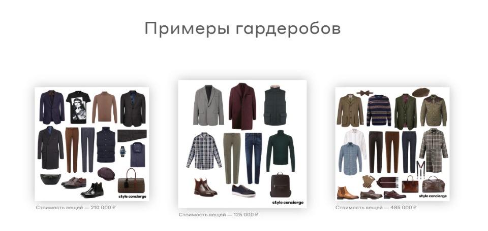Одежда Style Concierge