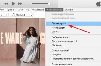 Как отменить подписку Apple Music?