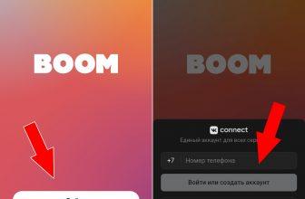 Как подключить подписку Boom?