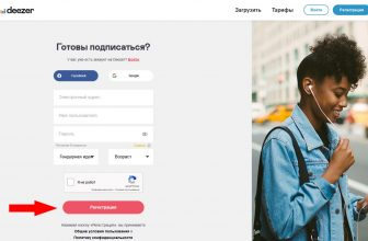 Как подключить Deezer в России?