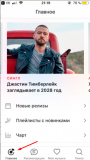 Как пользоваться Яндекс Музыкой?