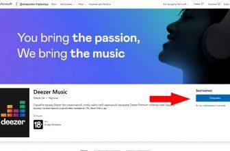 Как скачать музыку с Deezer на компьютер?