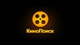 90 дней подписки КиноПоиск HD бесплатно (для новых пользователей)
