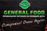 Акция «Первое знакомство» от General Food – 10% скидки на первый заказ