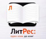ЛитРес – 1 книга из подборки в подарок и 20% скидка на каталог при покупке от 189 рублей